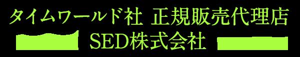 タイムワールド社 正規販売代理店・SED株式会社
