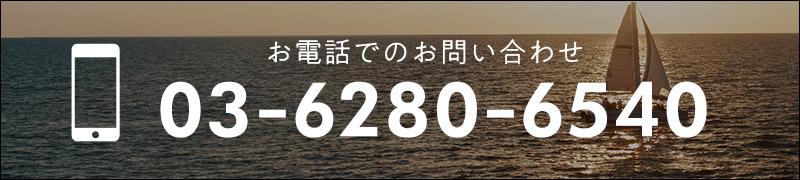お問い合わせ 03-6280-6540