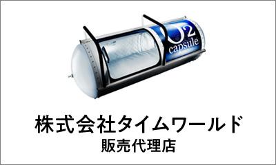 酸素カプセル 株式会社タイムワールド販売代理店
